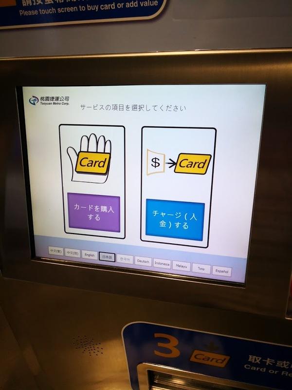 悠遊カードの自販機