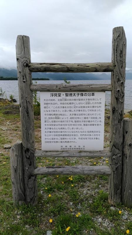 浮見堂の説明が書かれた看板