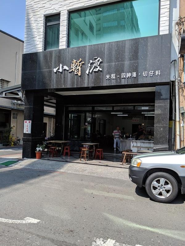 高雄の食堂